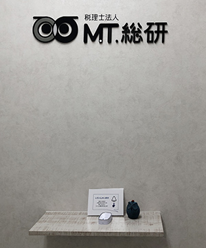 M.T.総研エントランス