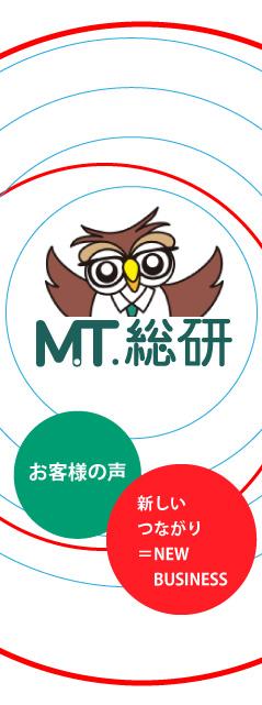 M.T.フォーラム画像2